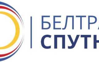 «БелТрансСпутник»: регистрация и вход в личный кабинет