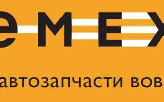 Личный кабинет на сайте Emex: регистрация и вход