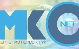 Личный кабинет MK-net: как регистрироваться, авторизоваться и пользоваться удаленным сервисом