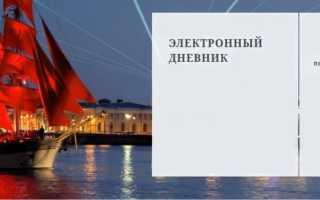 Вход в электронный дневник Санкт-Петербургского образования