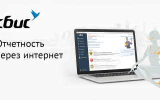 СБИС: регистрация и возможности личного кабинета