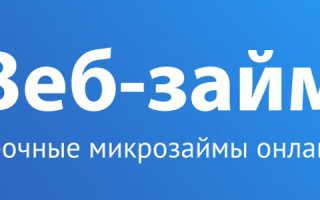 Веб Займ: регистрация личного кабинета, вход в ЛК, восстановление пароля