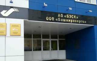 Личный кабинет Башкирэнерго для физических лиц