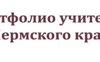 Регистрация и вход в личный кабинет Портфолио учителей Пермского края