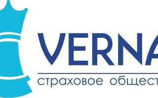 Вход в личный кабинет страховой компании Верна через официальный сайт