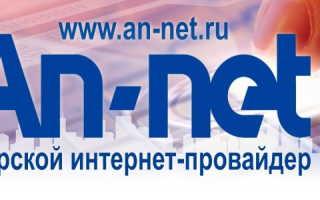 Личный кабинет Аннет: регистрация, авторизация и использование