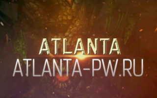 Личный кабинет Атланта ПВ: как начать играть и пользоваться ЛК