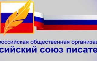 Российский союз писателей – регистрация и вход в личный кабинет автора
