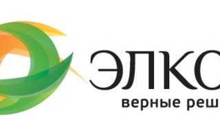Регистрация на портале ООО «ЭЛКОД»