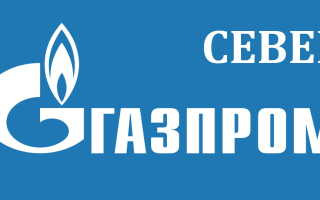 Как передать показания в ООО Газпром Межрегионгаз север через личный кабинет
