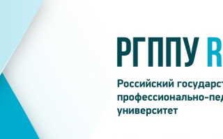 Как зарегистрировать личный кабинет РГППУ
