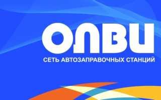 Личный кабинет ОЛВИ: правила авторизации, функционал аккаунта