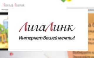 Регистрация и вход в личный кабинет Лигалинк