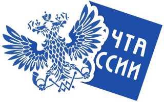 Как отследить почтовые отправления в личном кабинете Почты РФ: регистрация аккаунта, функционал профиля