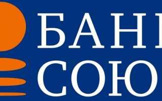Возможности и функции личного кабинета Банка Союз