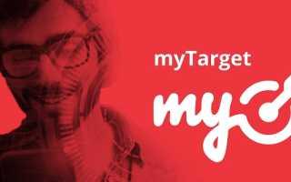 Личный кабинет MyTarget: алгоритм регистрации, возможности аккаунта