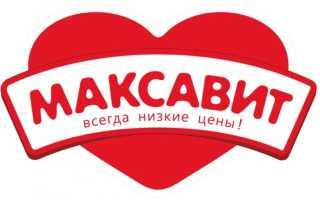 Личный кабинет на сайте Максавит: алгоритм регистрации, оформление заказа онлайн