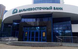 Как пользоваться личным кабинетом ДВБ Банка