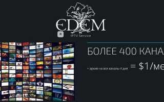 Личный кабинет клиента Эдем ТВ – регистрация и вход