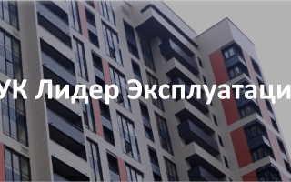 УК Лидер Эксплуатация, личный кабинет и основные функции сайта