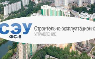 ООО «СЭУ ФС-6»: оплата ЖКУ и вход в личный кабинет