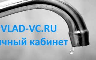 Vlad-vc.ru – как передать показания в личном кабинете