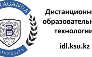Личный кабинет на сайте idl.ksu.kz: алгоритм авторизации, возможности аккаунта