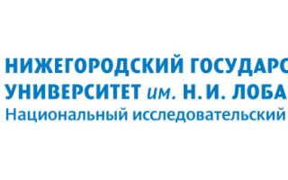 Регистрация и вход в личный кабинет ННГУ