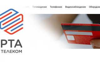 Как оплачивать услуги «РТА Телеком» клиентам Междуреченска