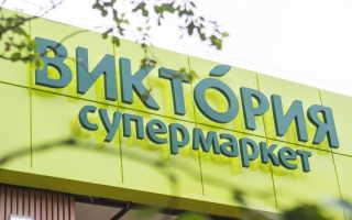 Регистрация и вход в личный кабинет магазина «Виктория»