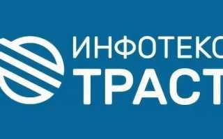 УЦ Инфотекс Интернет Траст – регистрация, вход в личный кабинет
