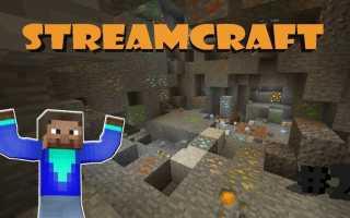 Вход в личный кабинет StreamCraft