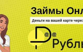 Рубль Ру: регистрация личного кабинета, вход, функционал