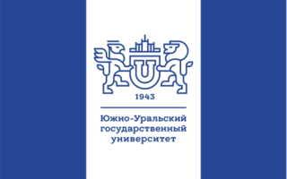 Регистрация и вход в личный кабинет ЮУрГУ
