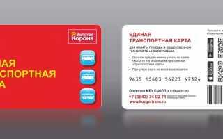 Личный кабинет t-karta.ru: инструкция по регистрации, способы пополнения карты