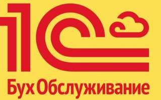 1cbo.ru – регистрация и вход в личный кабинет