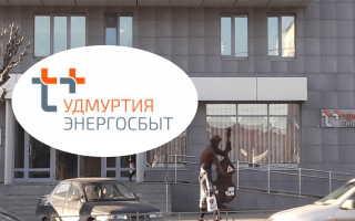 Регистрация личного кабинета на сайте Удмуртского филиала ЭнергосбыТ Плюс (udm.esplus.ru)