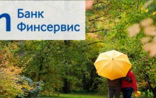Личный кабинет онлайн-банка Финсервис: регистрация, управление услугами