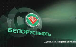 Белоруснефть – регистрация и вход в личный кабинет