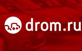 Личный кабинет Дром: регистрация, авторизация и использование торговой площадки