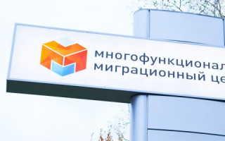 Регистрация и вход в личный кабинет Многофункционального миграционного центра (lkmmc.mos.ru)