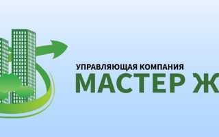 УК Мастер ЖКХ Некрасовка: регистрация личного кабинета, вход, функционал
