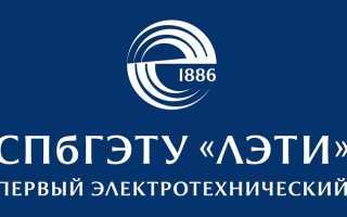 Институт «ЛЭТИ»: регистрация и возможности личного кабинета