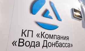 Вода Донбасса – как зарегистрировать личный кабинет потребителя