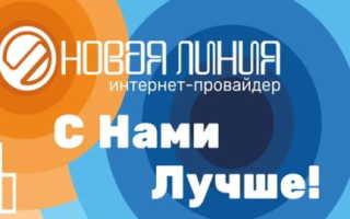регистрация и вход в личный кабинет провайдера Новая линия