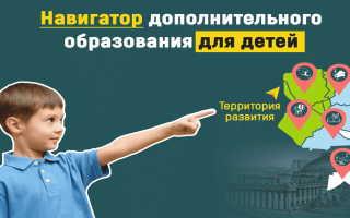 Личный кабинет портала «Навигатор.Дети»: регистрация, вход и восстановление доступа