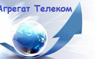 Агрегат Телеком – регистрация для абонентов, вход в личный кабинет