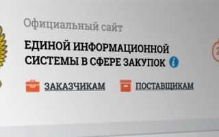 Личный кабинет ЕИС: особенности регистрации и использования