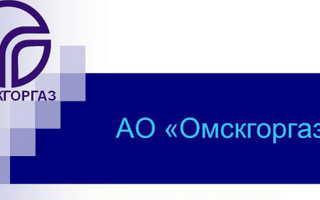 АО «Омскгоргаз»: регистрация и функции личного кабинета