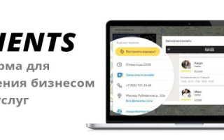 Вход в личный кабинет Yclients: пошаговая инструкция, функционал аккаунта